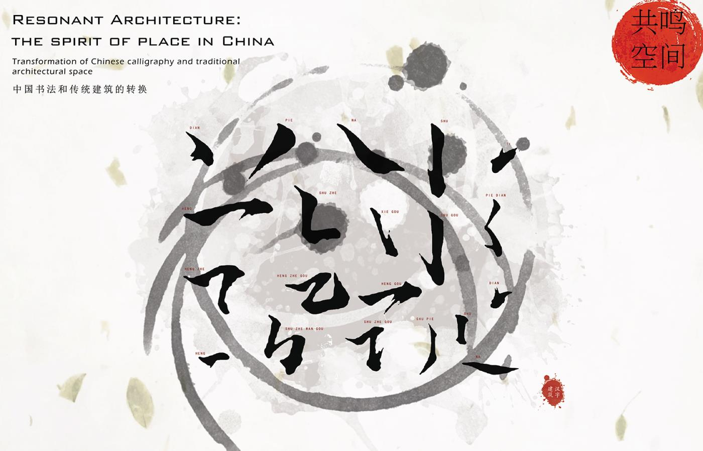 Resonant Architecture: The Spirit of Place in China